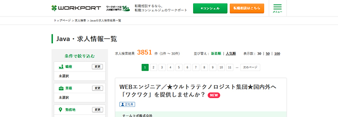 https://www.workport.co.jp/all/search/word-Java/
